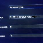 Серийный номер для подключения к AEeye