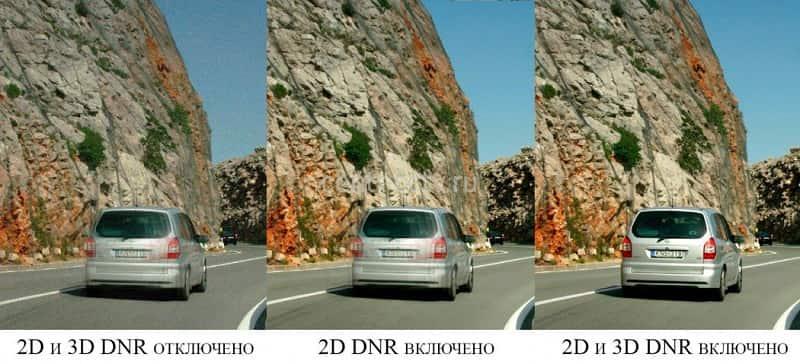 2D DNR уступает 3D DNR в сглаживании размытых границ.