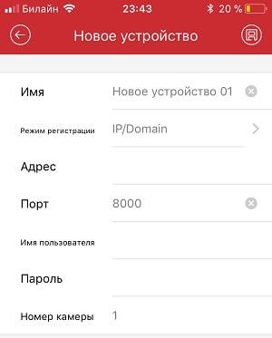 Добавление нового устройства Ivms 4500 по белому ip адресу