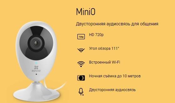 Видеокамерs ezviz, обзор основных характеристик