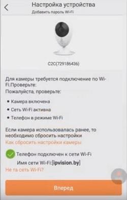 Подключение к wi-fi ezviz с2с