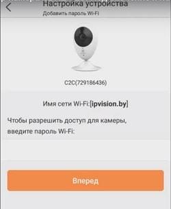 Вводим пароль от wi-fi ezviz c2c