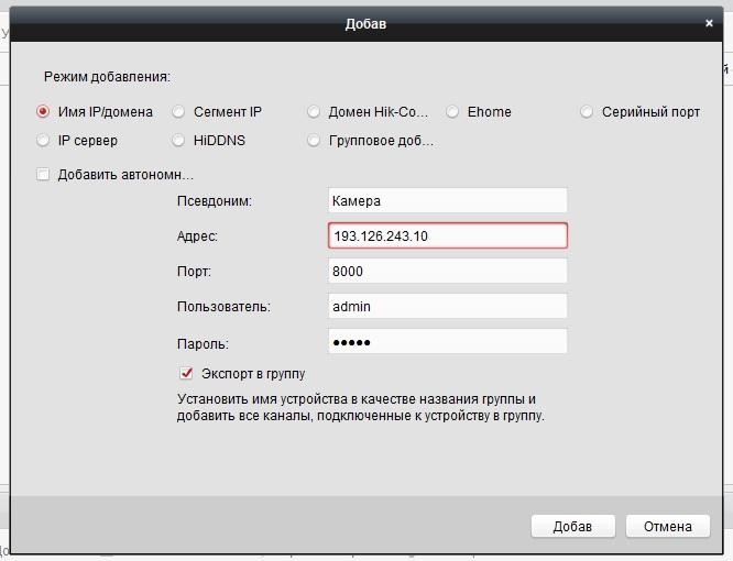 Настройка ivms 4200, добавление статического адреса, порт, пользователь, пароль.