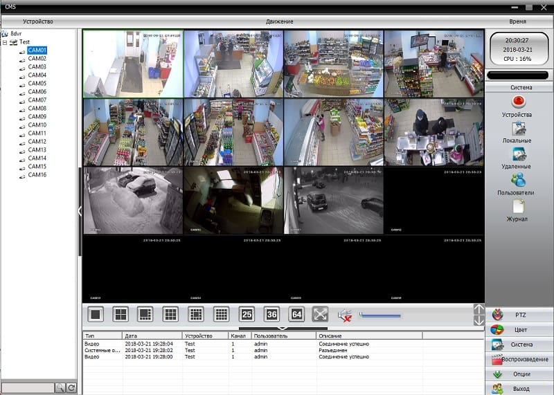 cms dvr программа для видеонаблюдения
