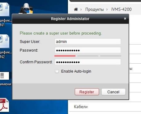 Регистрация в ivms 4200