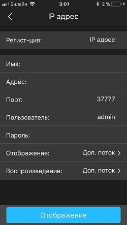 Статический ip адрес для dahua idmss lite настройка приложения