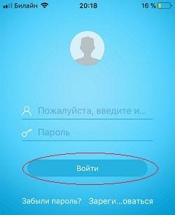 Настройка Eye4 на windows, ios, android. Регистрация в приложении.