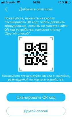 программа eye4, добавление устройства по qr коду