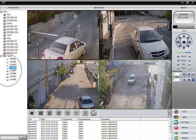 cms видеонаблюдение для компьютера