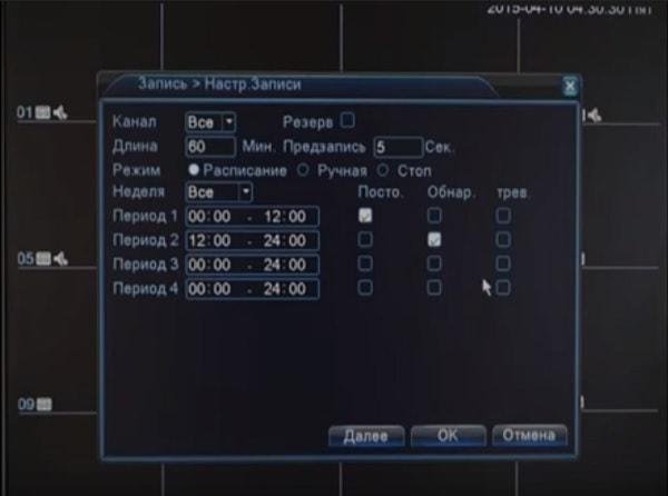 Настройка расписания записи в видеорегистраторе