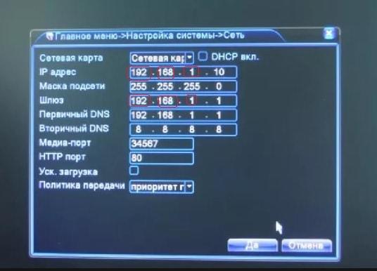 Настройка DVR видеорегистратора через интернет