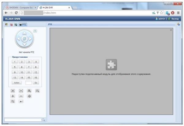 Видеонаблюдение через браузер, ActiveX