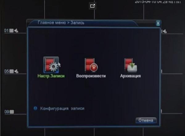 Настройка записи в видеорегистраторе