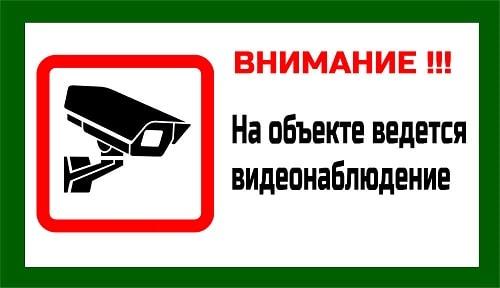 Установка видеонаблюдения в офисе, закон о неразглашении личной жизни