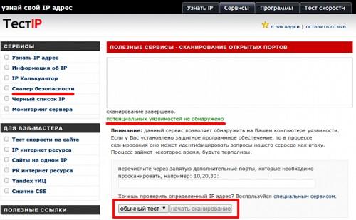 online-skaner-portov-05-765x474