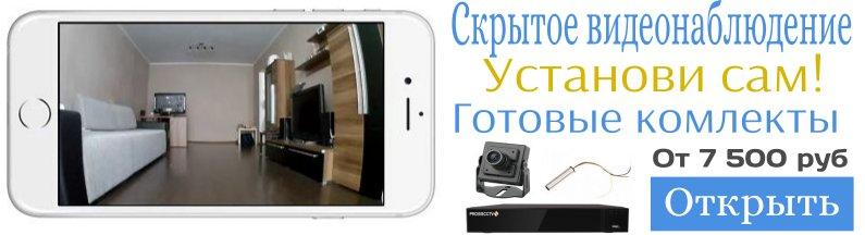 Скрытое видеонаблюдение в квартире, выбор камеры.