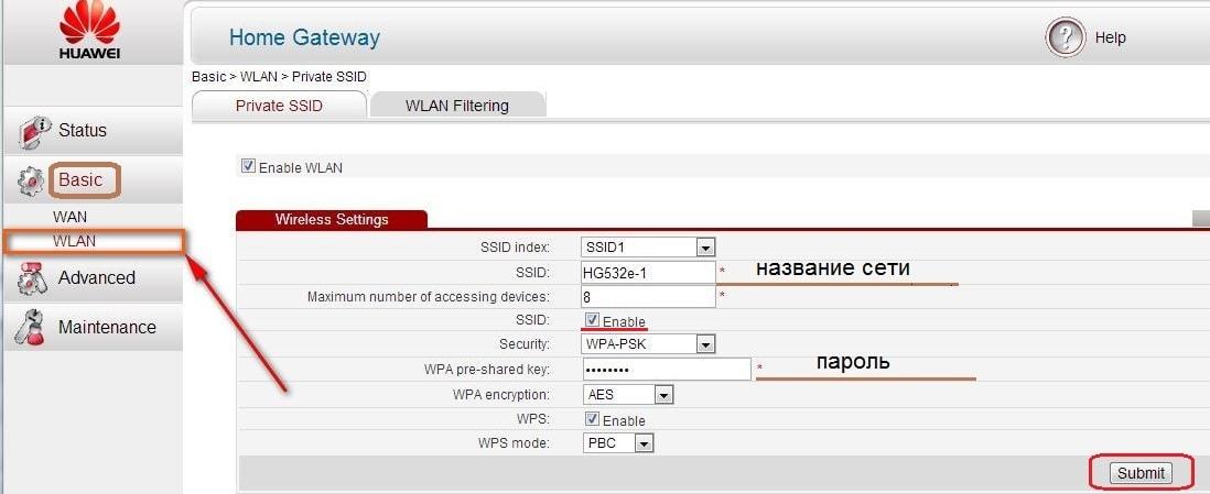 Защита wi-fi сети wpa2, изменение пароля