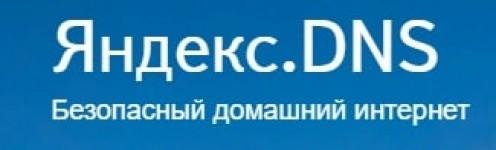 Настройка Яндекс.DNS: бесплатная защита от интернет-атак