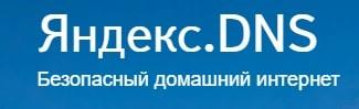 Яндекс DNS, безопасность и защита Вашего интернет соединения.