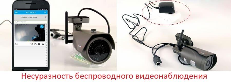 Беспроводные комплекты видеонаблюдения, недостатки