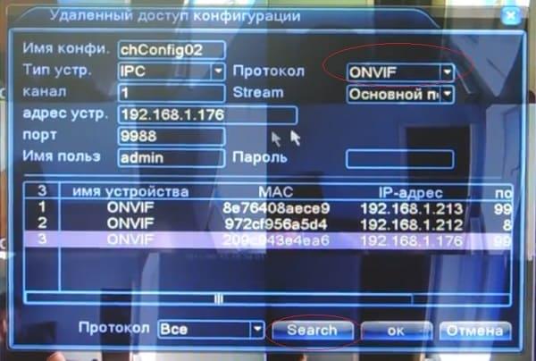 Настройка ip камер по onvif