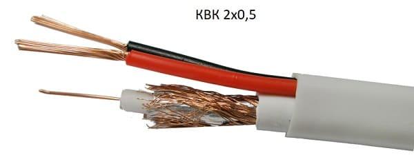 КВК 2 х 0.5 Такой провод самый дешевый из комбинированных кабелей, он несет в себе питающие жилы сечением 0,5 мм, центральная жила должна иметь толщину РК-75, что на практике далеко не так.