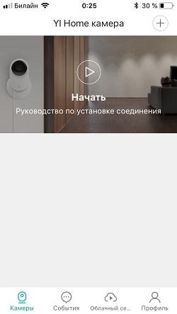 Приложение YI Home, добавление новой видеокамеры