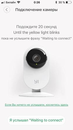 """Видеокамер должна найти Ваше wi-fi соединение для этого необходимо произвести сброс настроек камеры """"reset"""". Кнопка расположена на задней стороне камеры, нажать которую можно при помощи обычной иголки."""