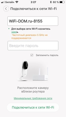 """Как только видеокамера определит Вашу wi-fi сеть раздастся звуковой сигнал """" Waiting to connect"""". Жмем кнопку """"Я услышал"""" для дальнейшего ввода пароля от беспроводной сети."""