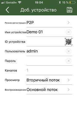 Просмотр ts vms приложения