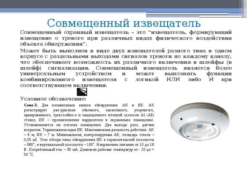 Охранные извещатели для систем сигнализации, совмещенный