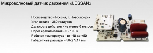 Микроволновый свч датчик для сигнализации