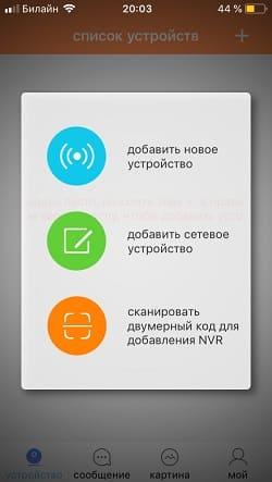 Выбор способа добавления yyp2p