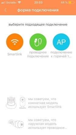 Добавление камеры по wi-fi yyp2p