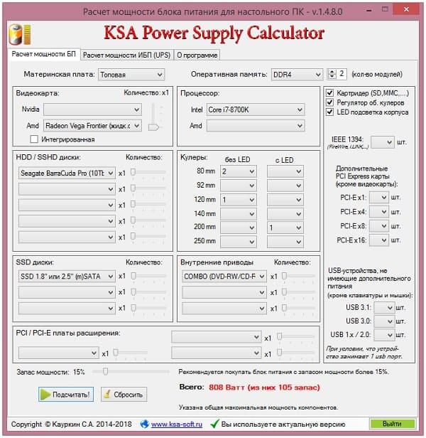 Калькулятор для расчета мощности блока питания