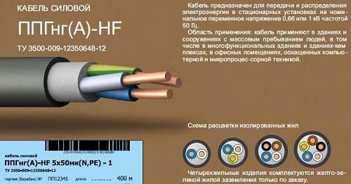 ВВГНГ HF - данный вид кабеля, конечно, может гореть в огне, но его поверхность сделана из пластика, в котором содержание хлора очень низкое и поэтому отравляющие свойства дыма уменьшаются.