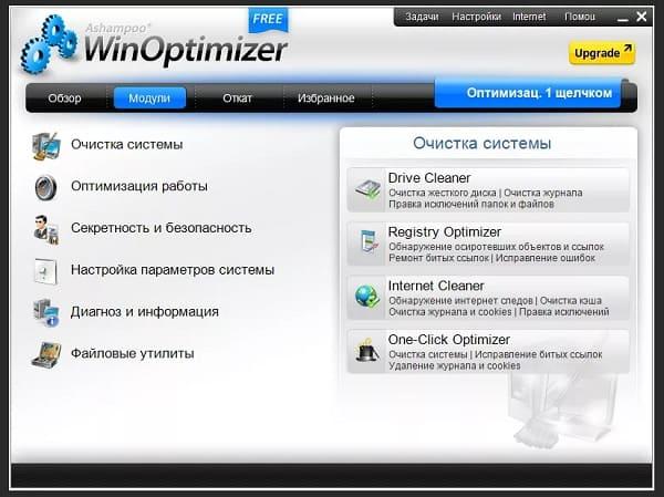 Возможности Ashampoo WinOptimizer