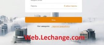 Lechange — настройка приложения (Бывший Easy4ip)