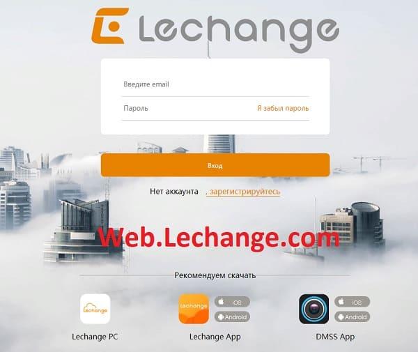 Lechange - настройка приложения (Бывший Easy4ip)