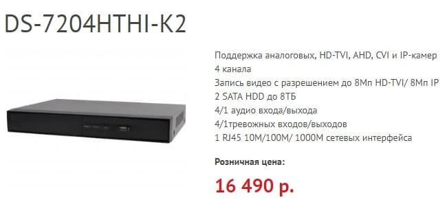 4k видеорегистратор Hikvision