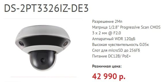 PanoVu 2PT3326IZ-DE3