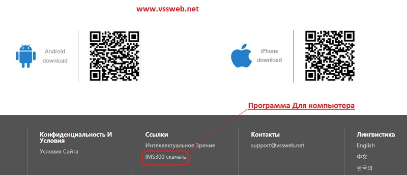Скачать Vss Mobile на русском языке