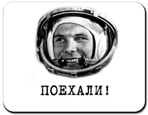 Гагарин - Поехали!