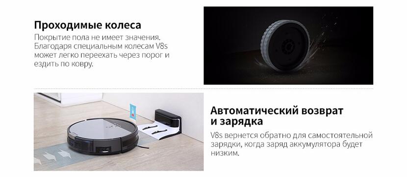 Зарядка-устройства-ILIFE-V8S