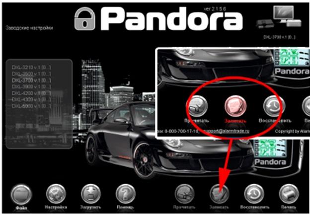 Главное меню программы Pandora