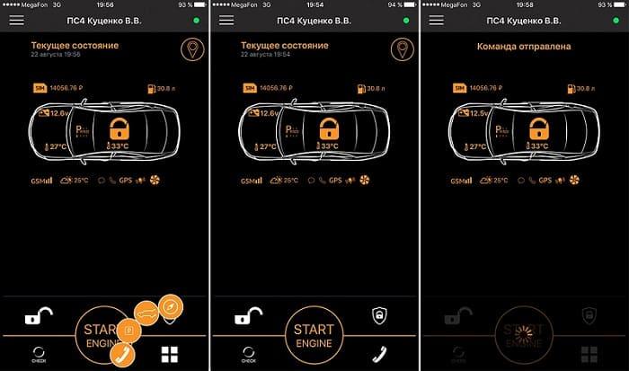 Приложение автосигнализации Pandora