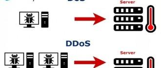 Чем отличается DOS от DDOS?