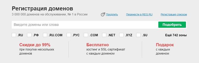 Форма поиска доменов в регру