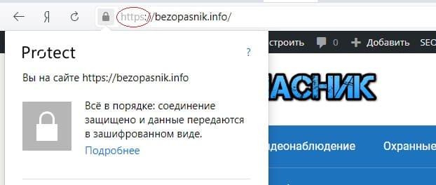 https протокол защиты