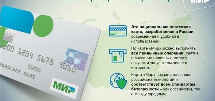 Система электронных платежей МИР. Достоинства и недостатки.